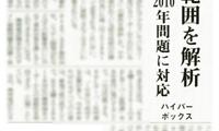 日本情報産業新聞に掲載されました。