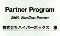 日本ベリサイン(現デジサート・ジャパン)より表彰されました。
