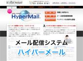 メール配信システム ハイパーメール