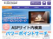 ASPサイト内検索 パワーポイントサーチ