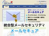統合型メールセキュリティサービス メールセキュア