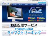 動画配信サービス HyperCloud ライブストリーミング
