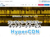 コンテンツ・デリバリー・ネットワークサービス HyperCDN
